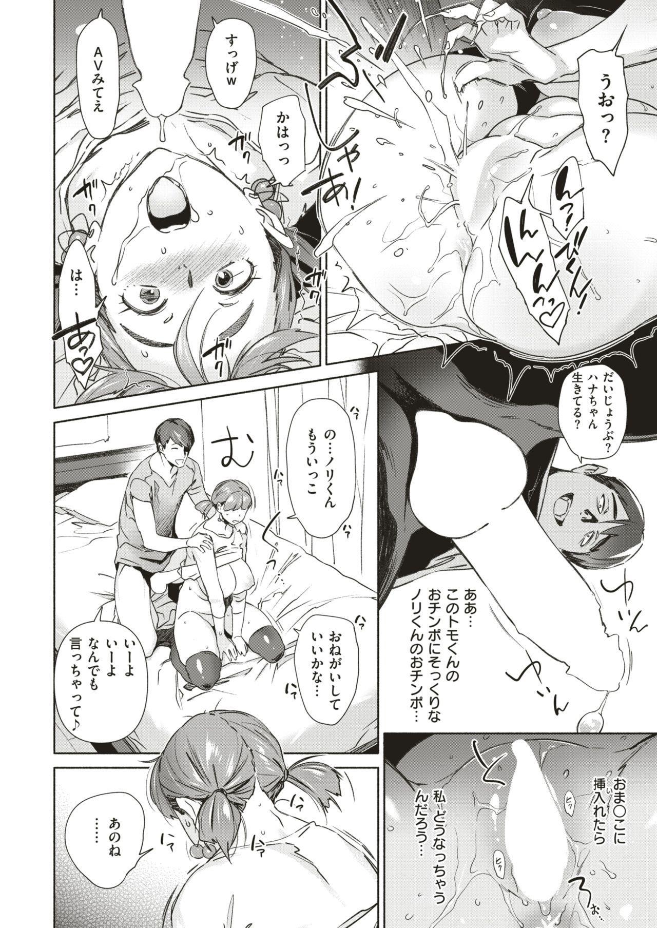 COMIC Shitsurakuten 2019-01 37
