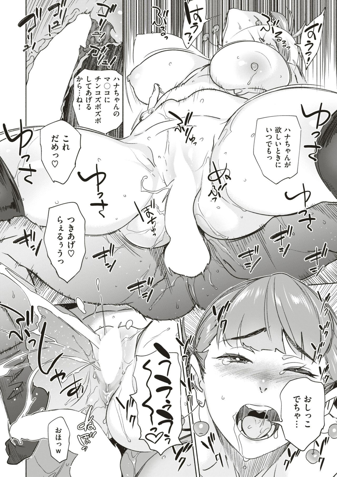 COMIC Shitsurakuten 2019-01 43