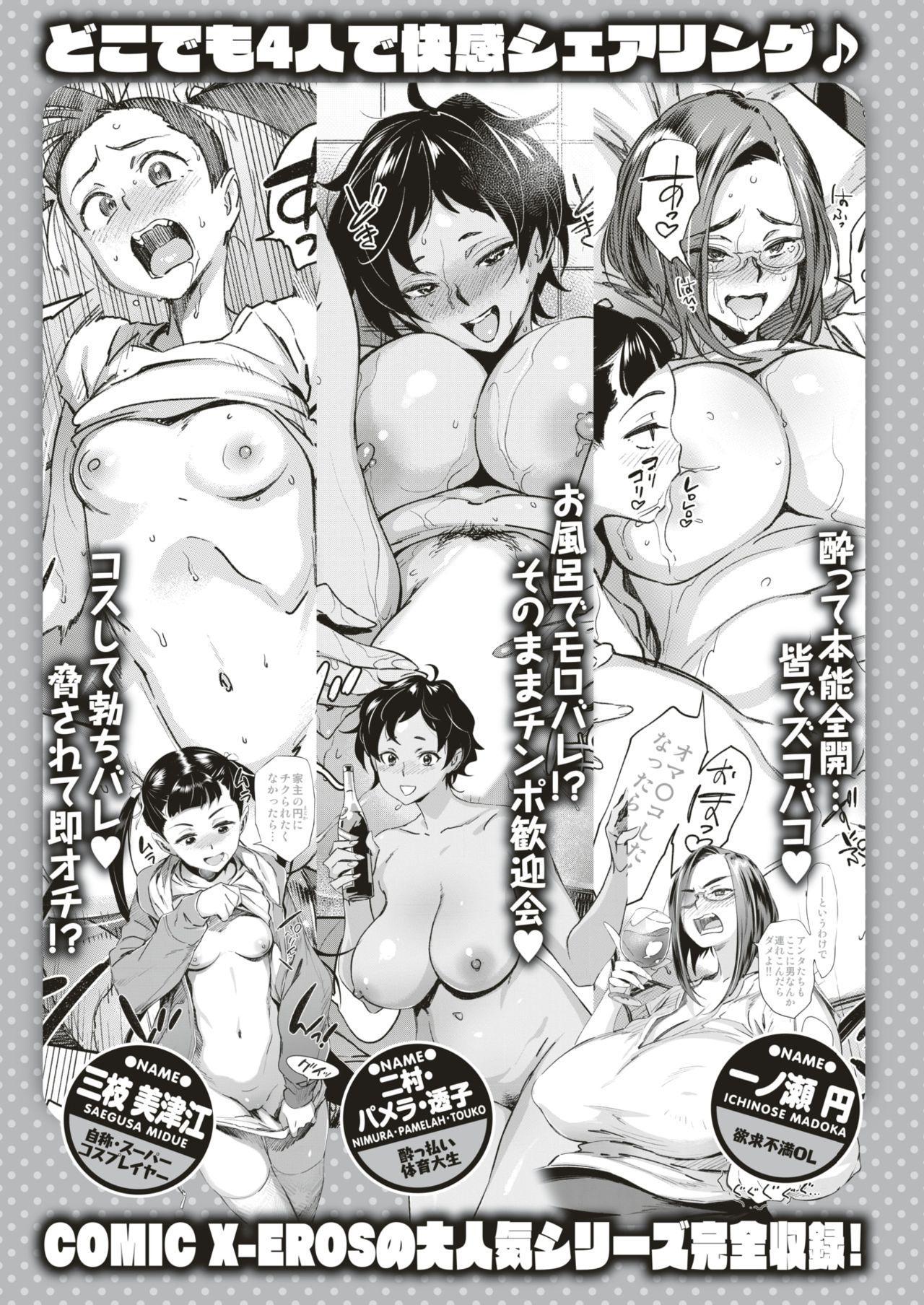 COMIC Shitsurakuten 2019-01 49