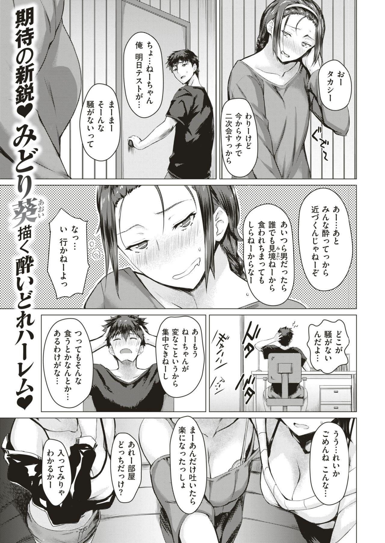 COMIC Shitsurakuten 2019-01 52