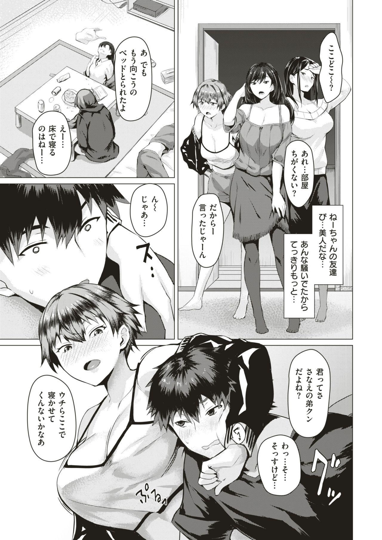 COMIC Shitsurakuten 2019-01 54