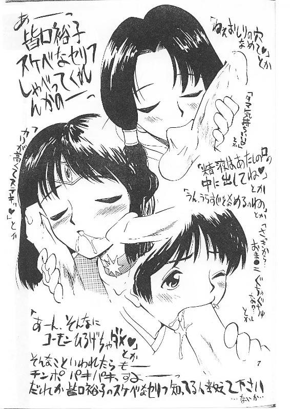 Minaguchi - Anal Commander Mina Guchi 5