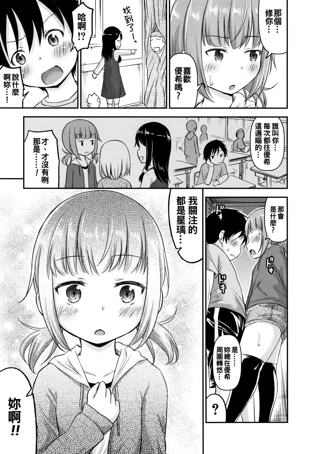 Kozukuri Children - Child making child 10