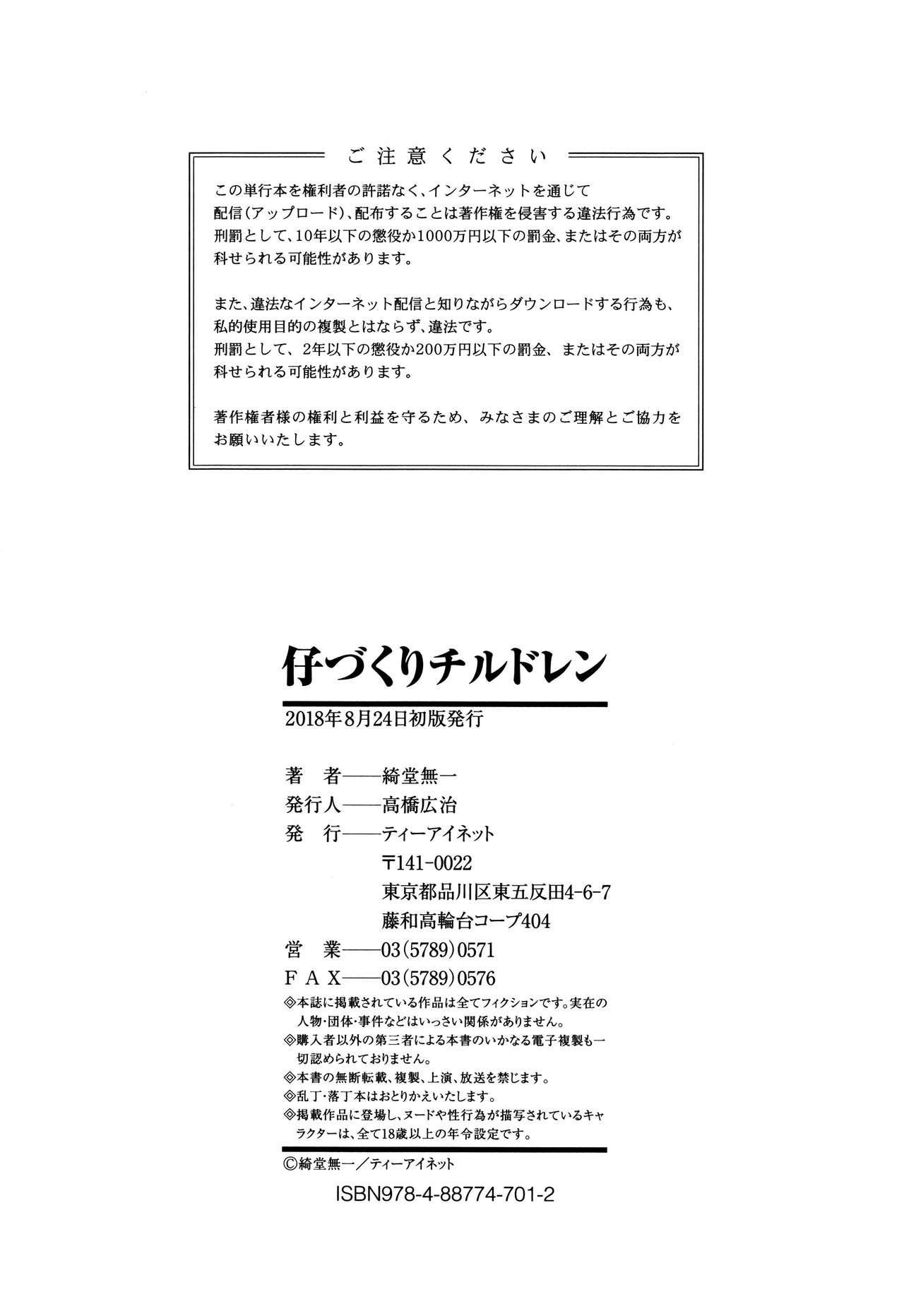 Kozukuri Children - Child making child 197
