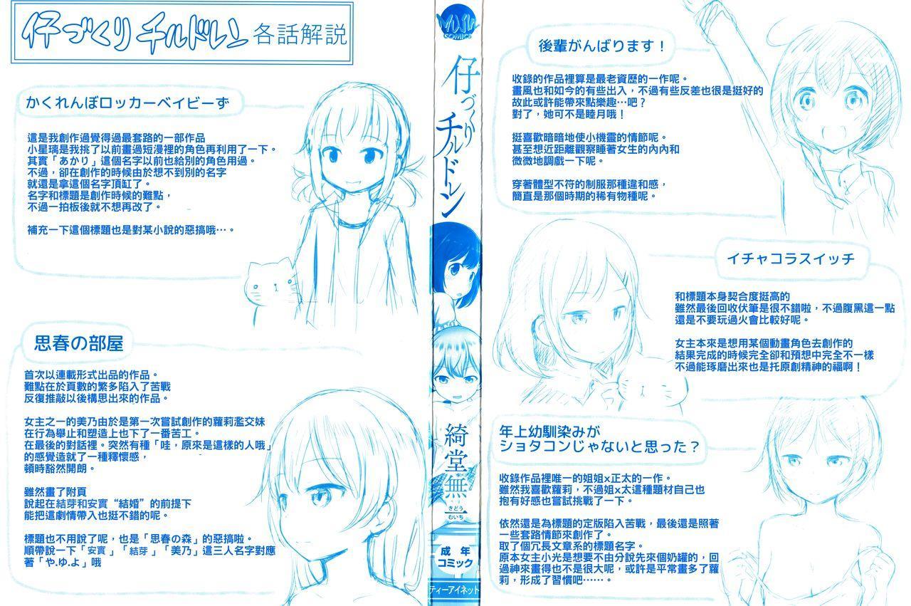 Kozukuri Children - Child making child 3