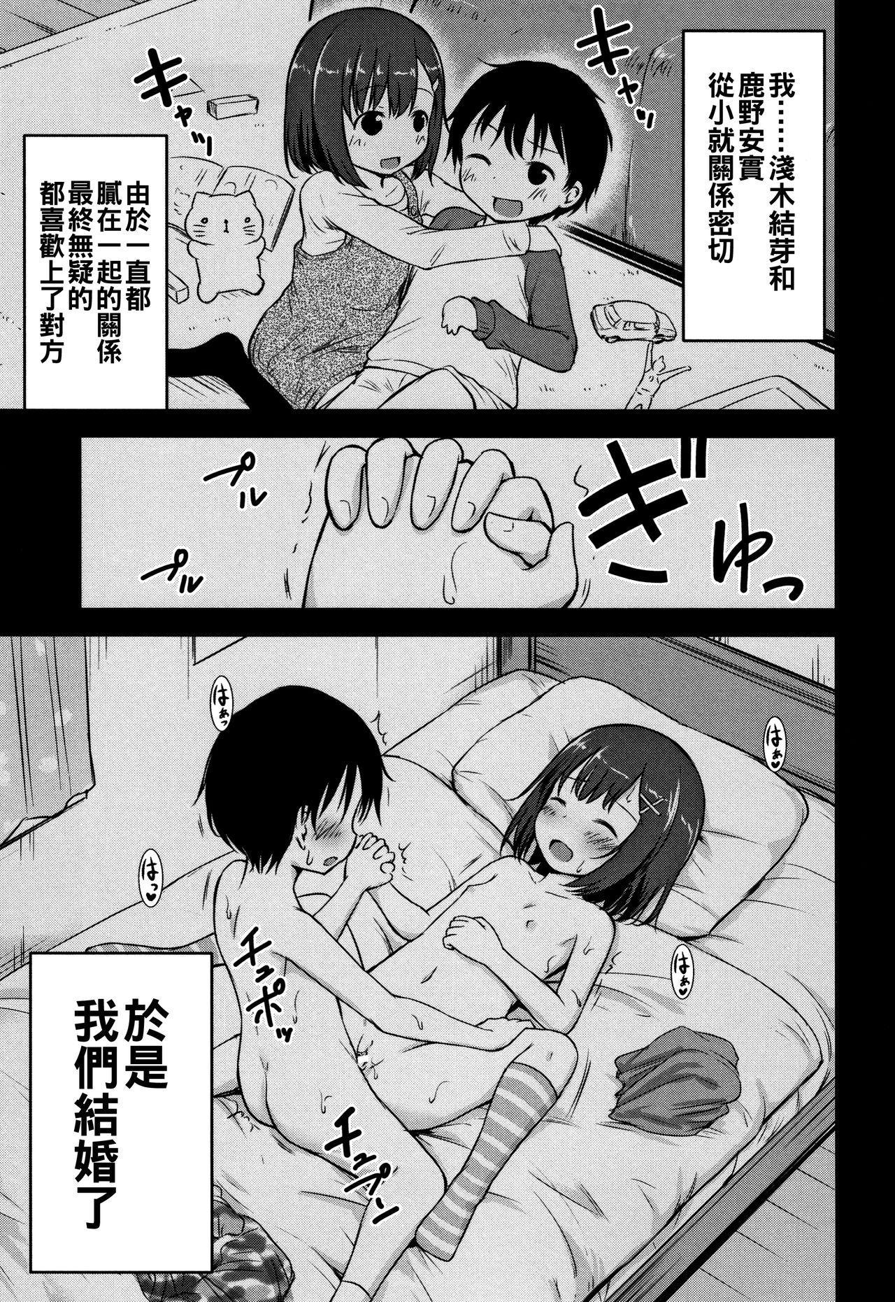 Kozukuri Children - Child making child 42
