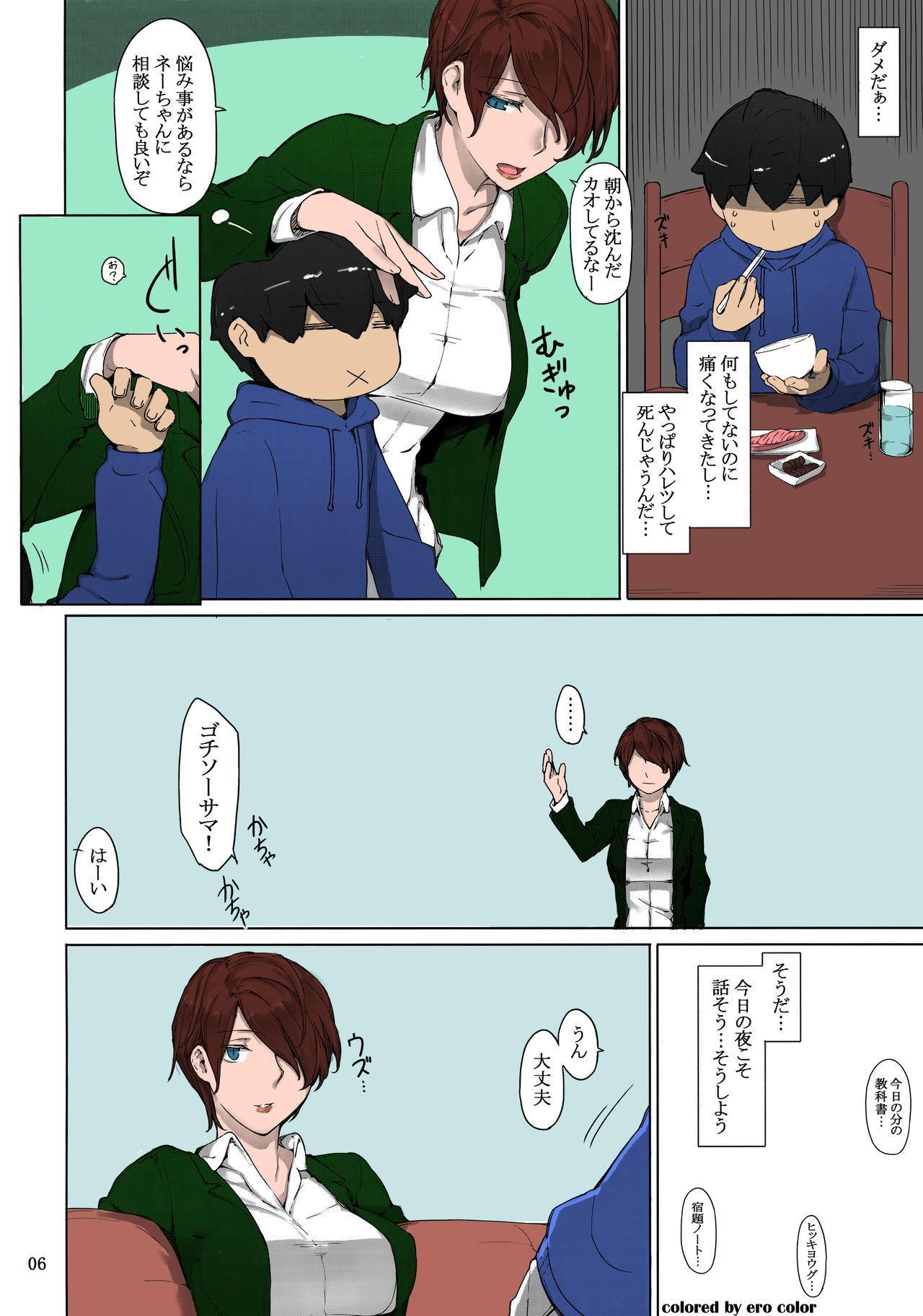 Tanemori-ke no Katei Jijou 1 4