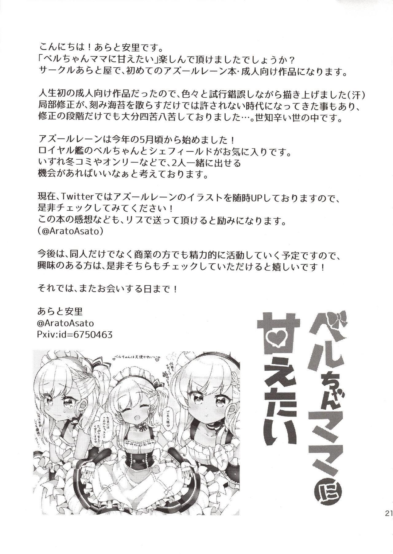 Bel-chan Mama ni Amaetai 18