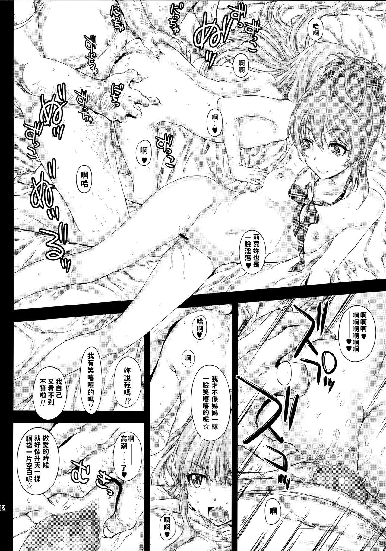 Idol Shimai Mika Rika 11