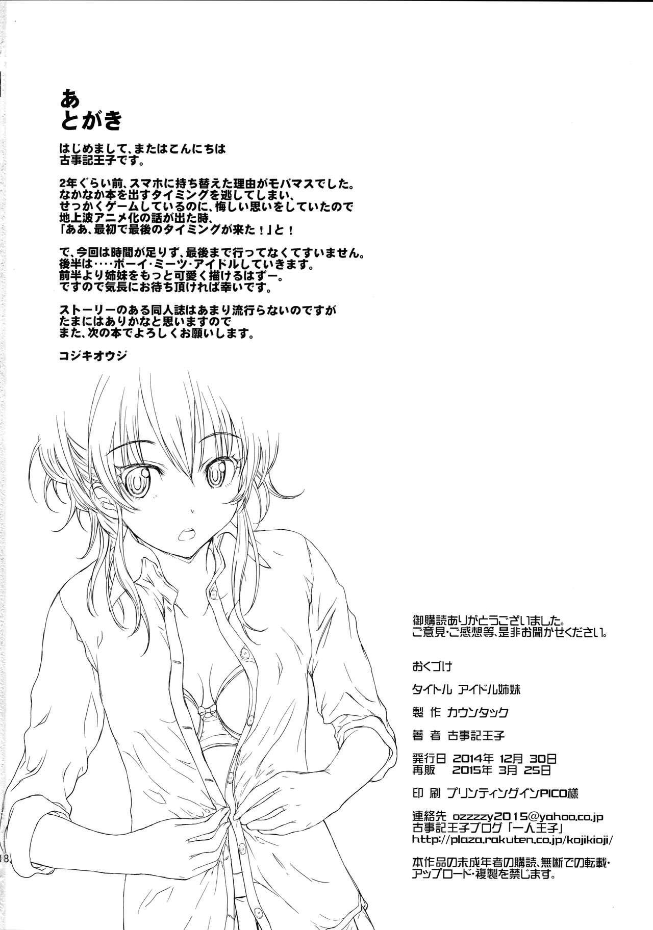 Idol Shimai Mika Rika 17
