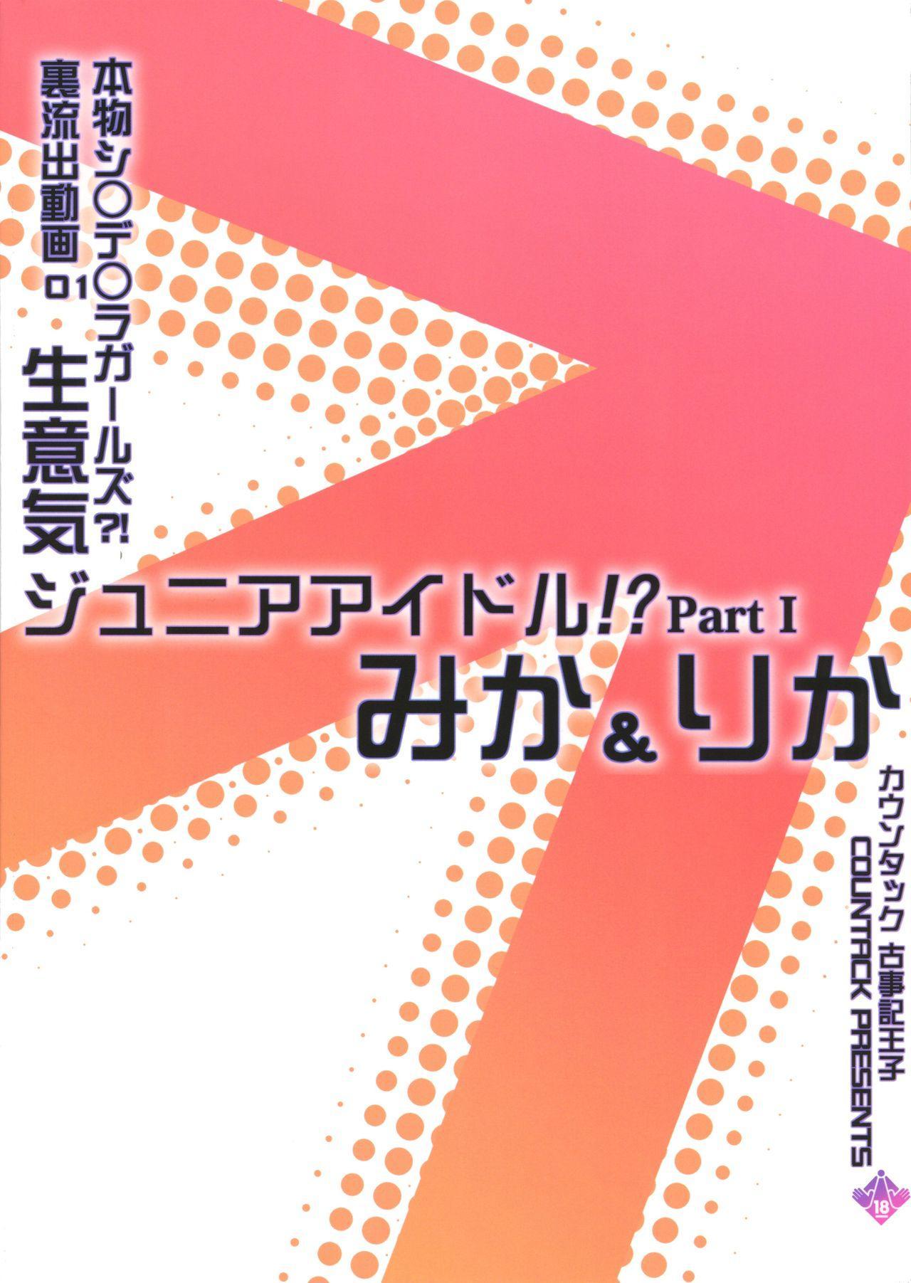 Idol Shimai Mika Rika 1