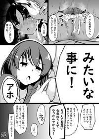 Shimizudani Ryuuka no Mijikai Ero Manga 7