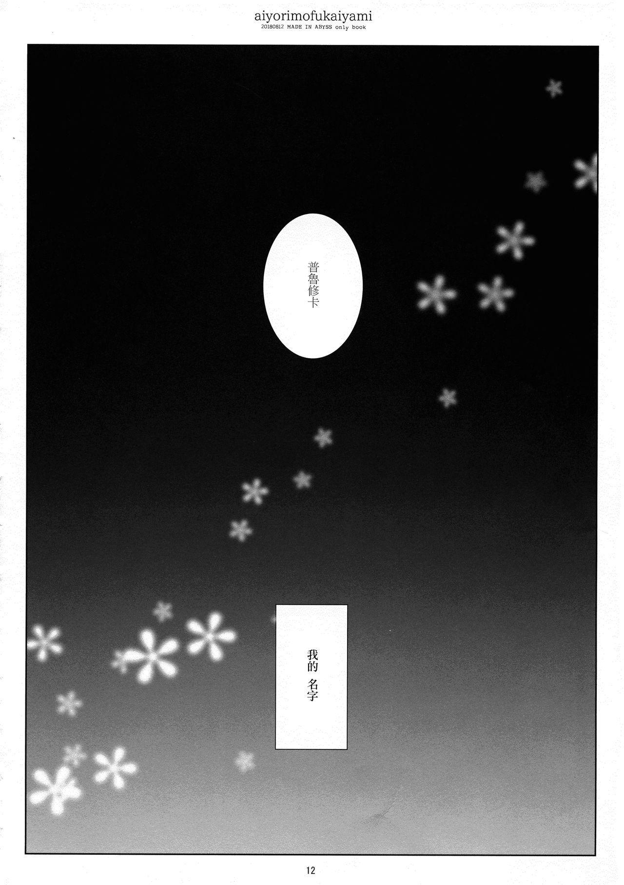 Ai yori mo Fukai Yami 丨比愛還要深的黑暗 12