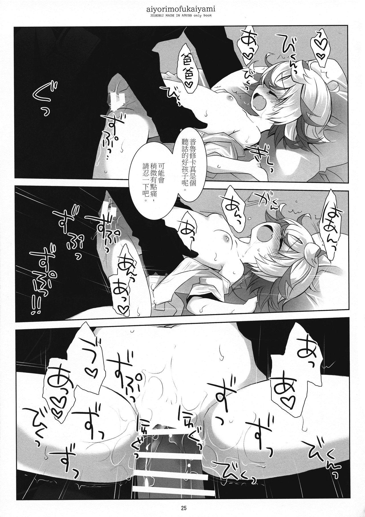 Ai yori mo Fukai Yami 丨比愛還要深的黑暗 25