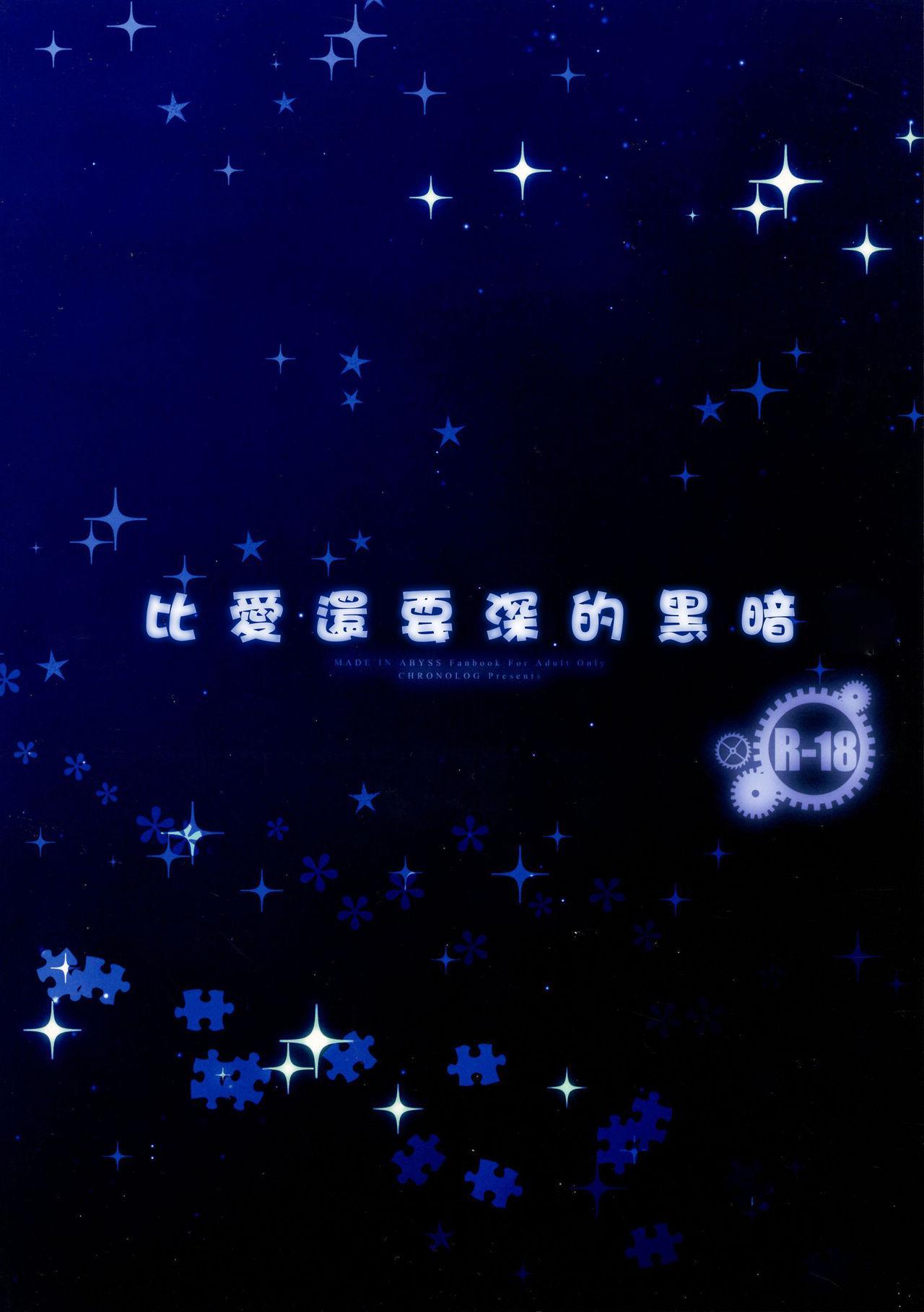 Ai yori mo Fukai Yami 丨比愛還要深的黑暗 2