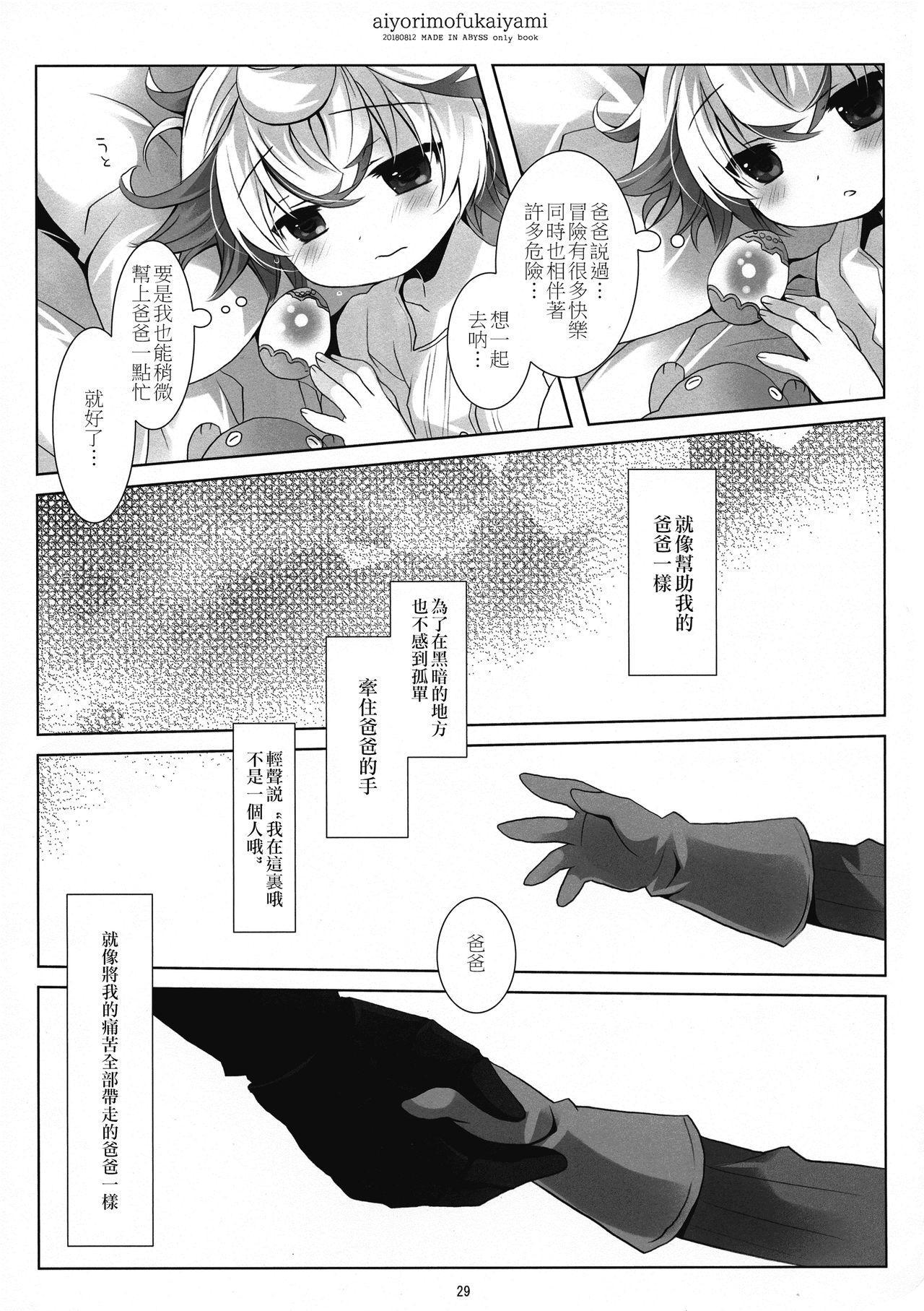 Ai yori mo Fukai Yami 丨比愛還要深的黑暗 29