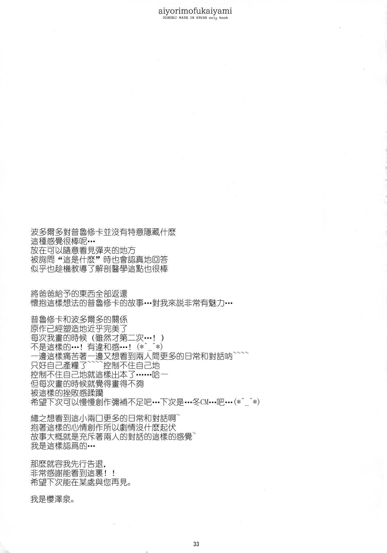Ai yori mo Fukai Yami 丨比愛還要深的黑暗 33