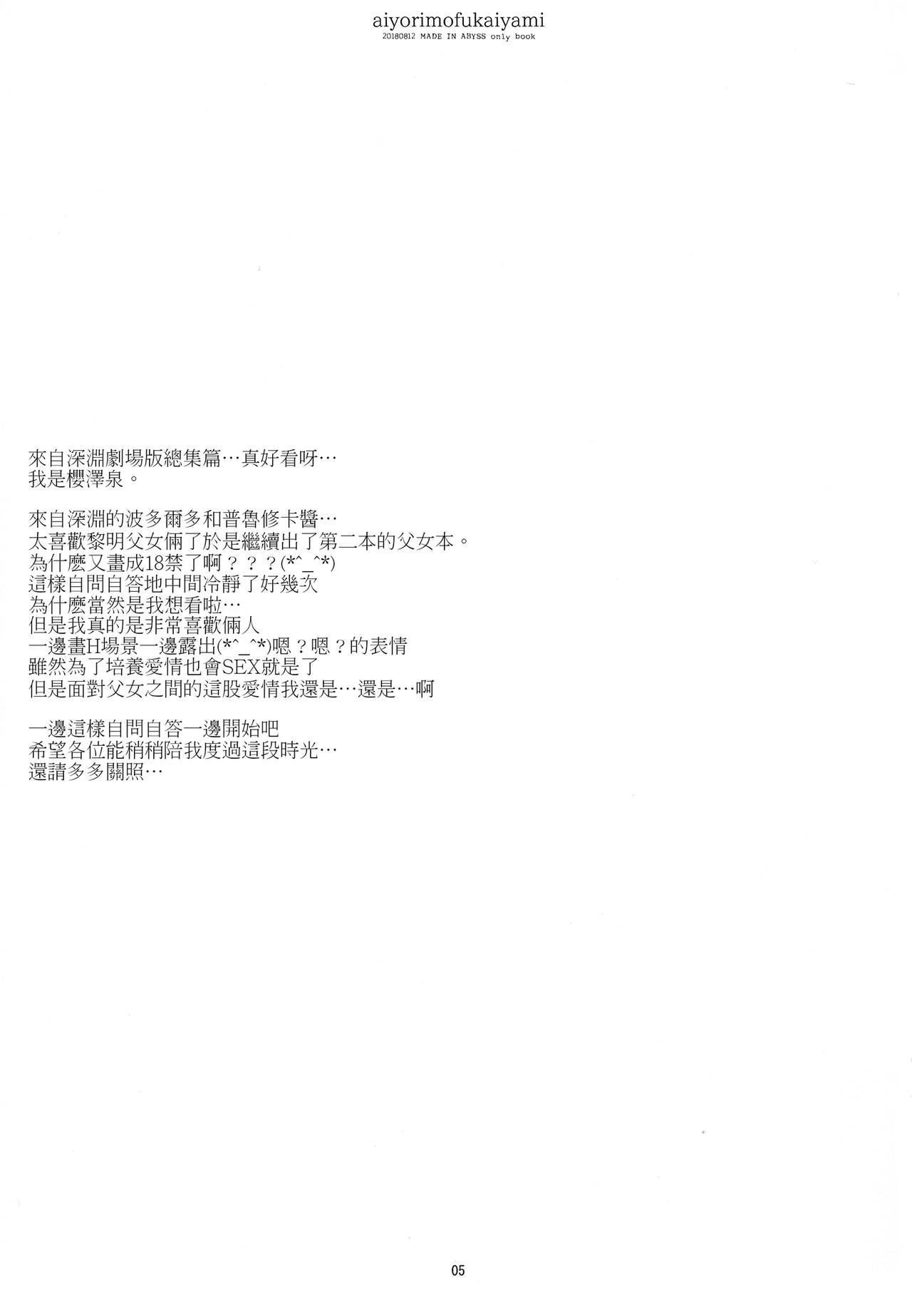 Ai yori mo Fukai Yami 丨比愛還要深的黑暗 5