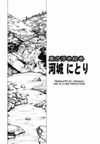 Touhou Ukiyo Emaki Kawashiro Nitori 1