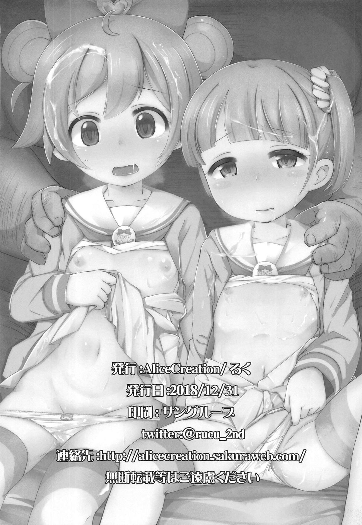 Shimai o Kattemita! 24