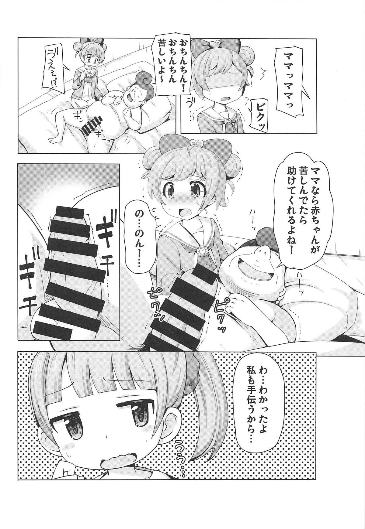 Shimai o Kattemita! 4
