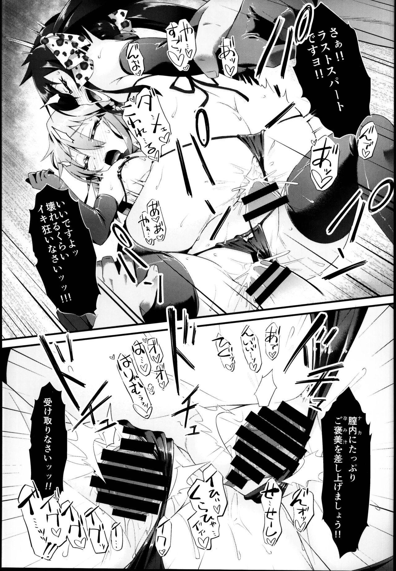 Yuuki Haru Mesugaki Choukyou Taiken Ganbaru mo~n 22