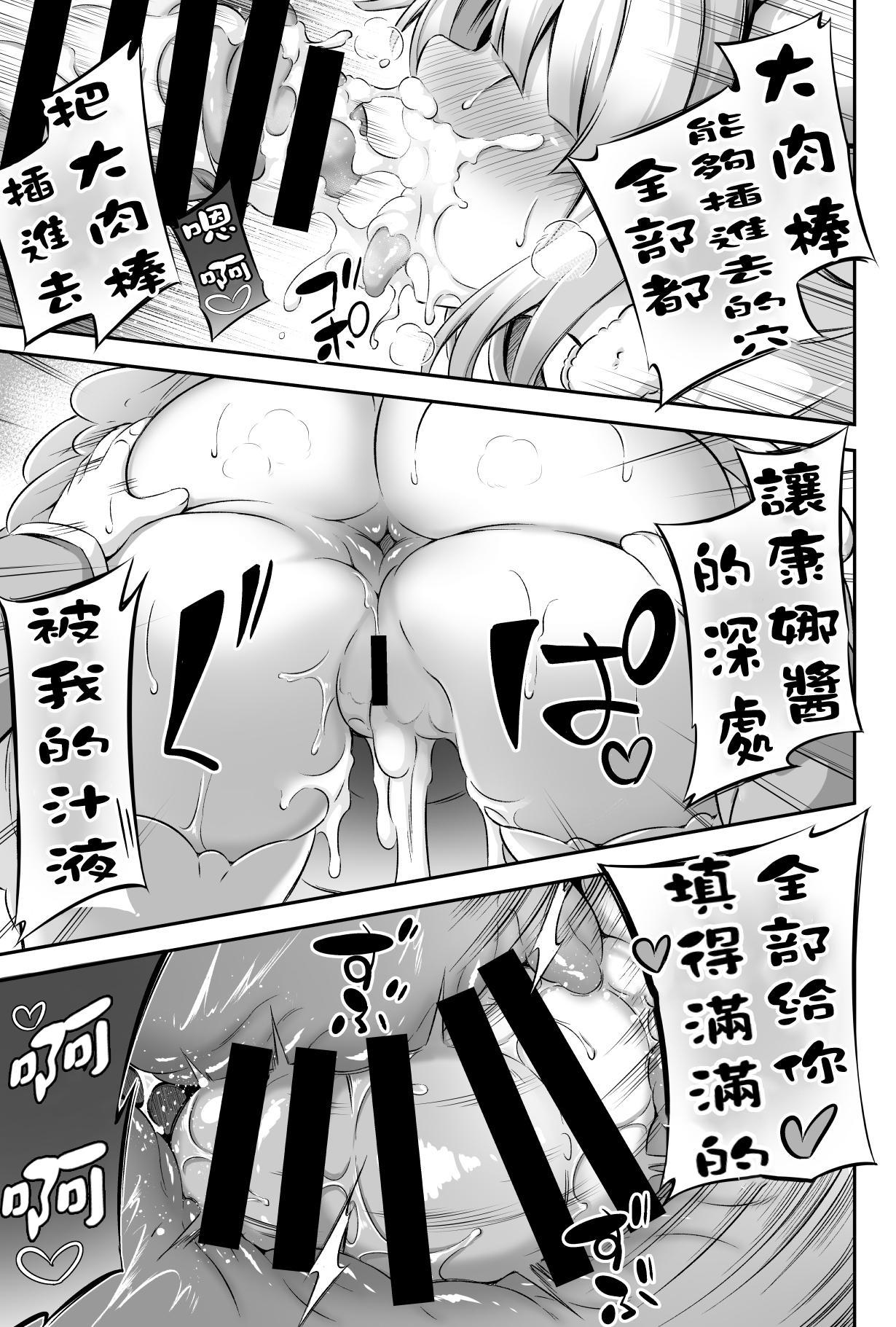 Loli & Futa Vol. 12 22