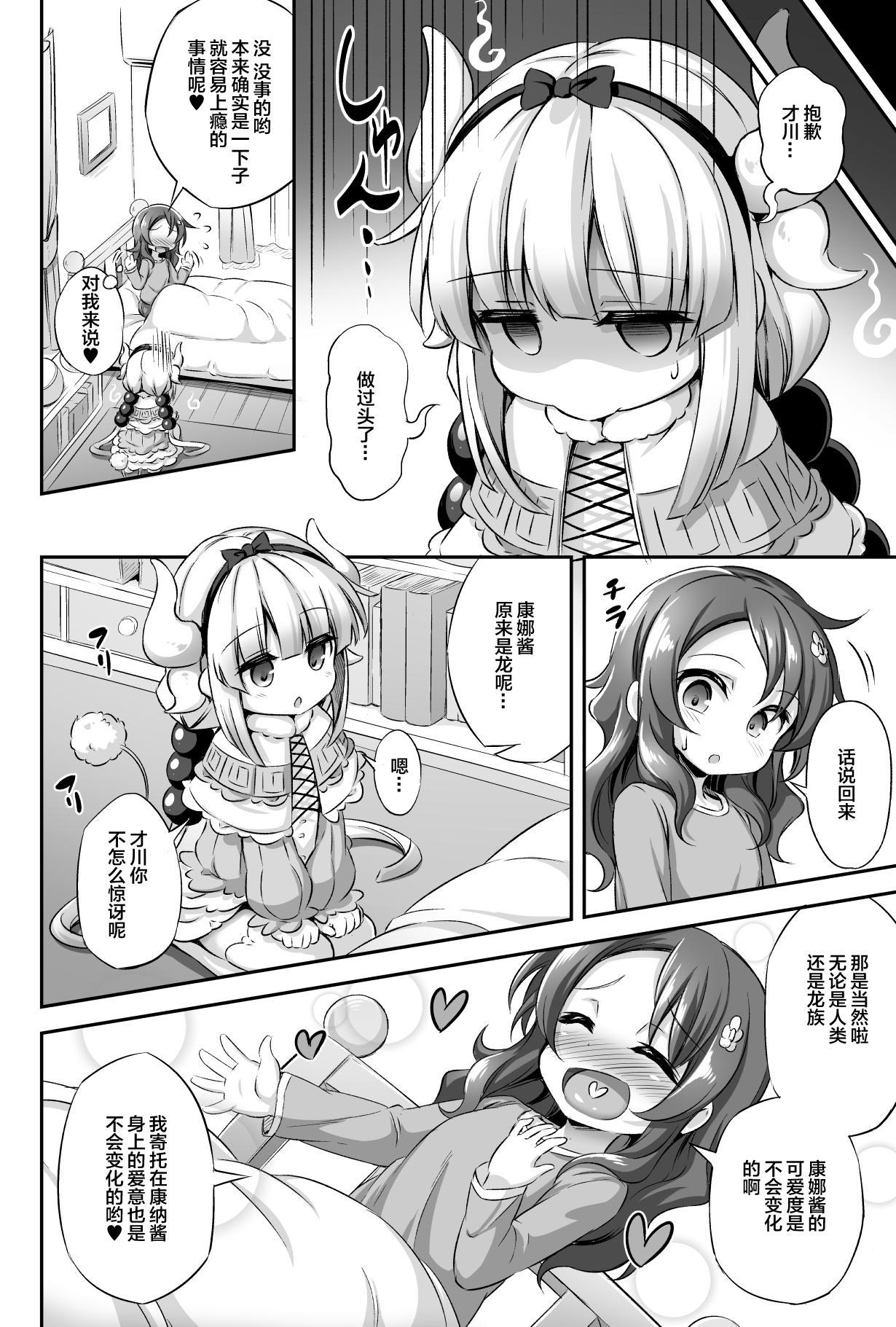 Loli & Futa Vol. 12 31