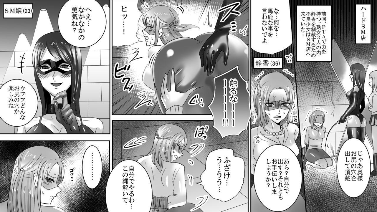 Gakuen no Akuma Jukujo Seisai Lynch 06 0