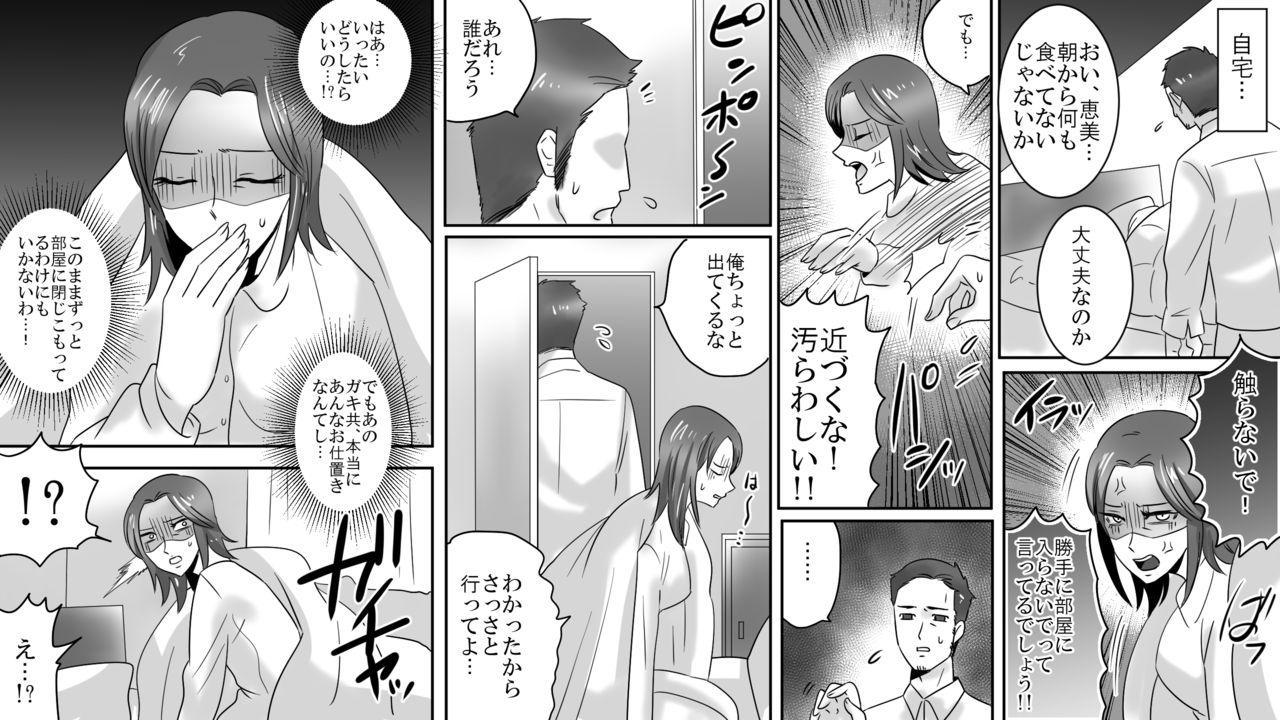 Gakuen no Akuma Jukujo Seisai Lynch 06 9