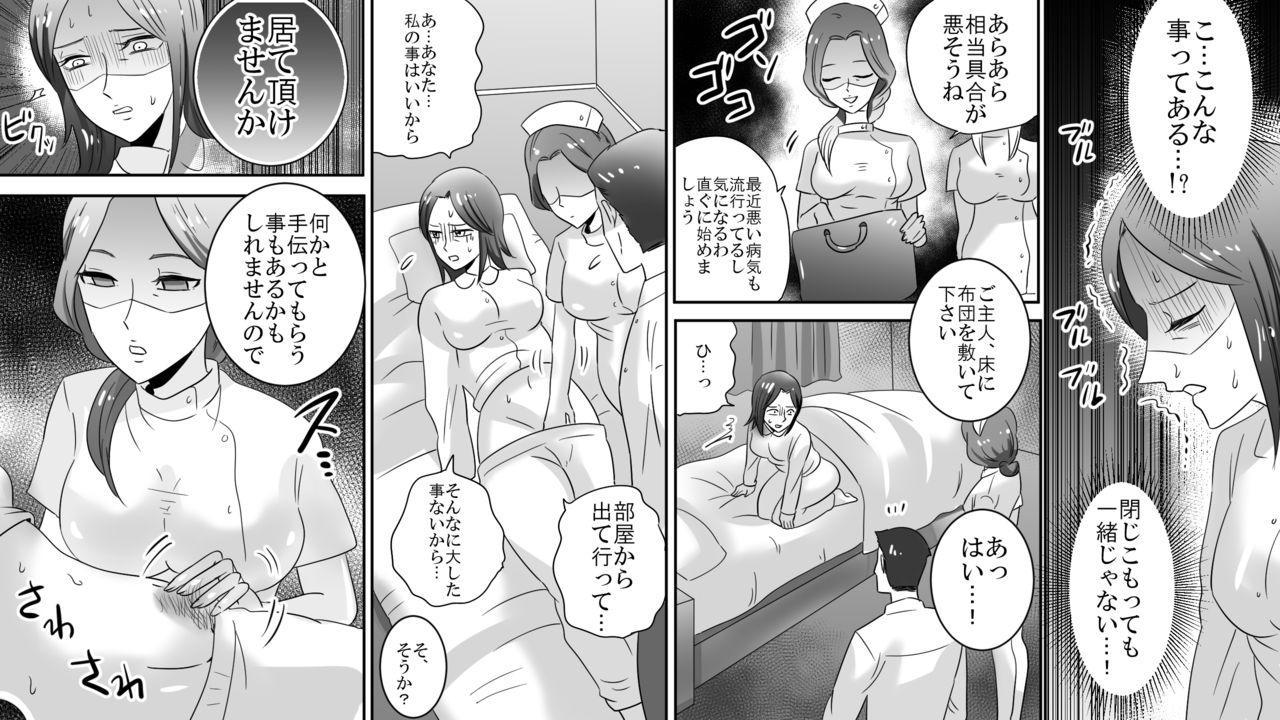 Gakuen no Akuma Jukujo Seisai Lynch 06 11