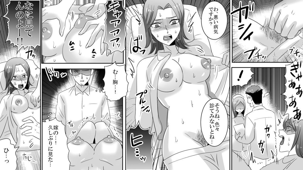 Gakuen no Akuma Jukujo Seisai Lynch 06 12