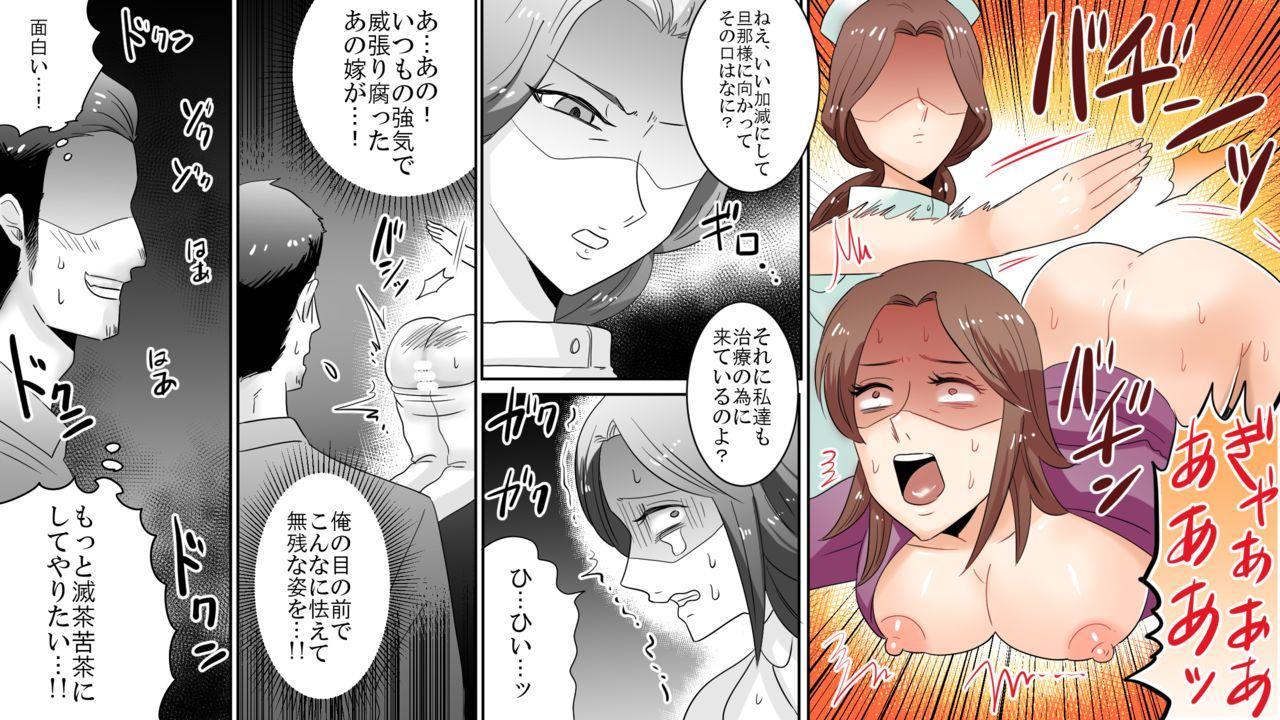 Gakuen no Akuma Jukujo Seisai Lynch 06 15