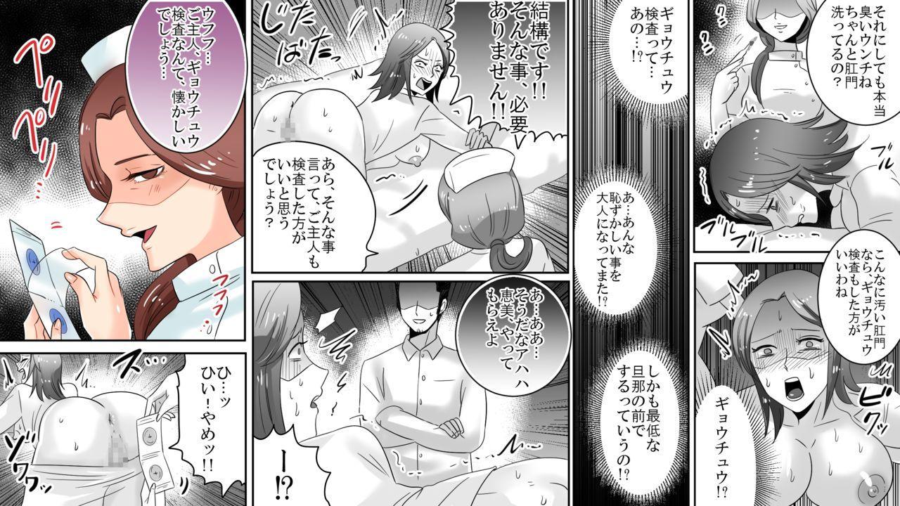 Gakuen no Akuma Jukujo Seisai Lynch 06 16