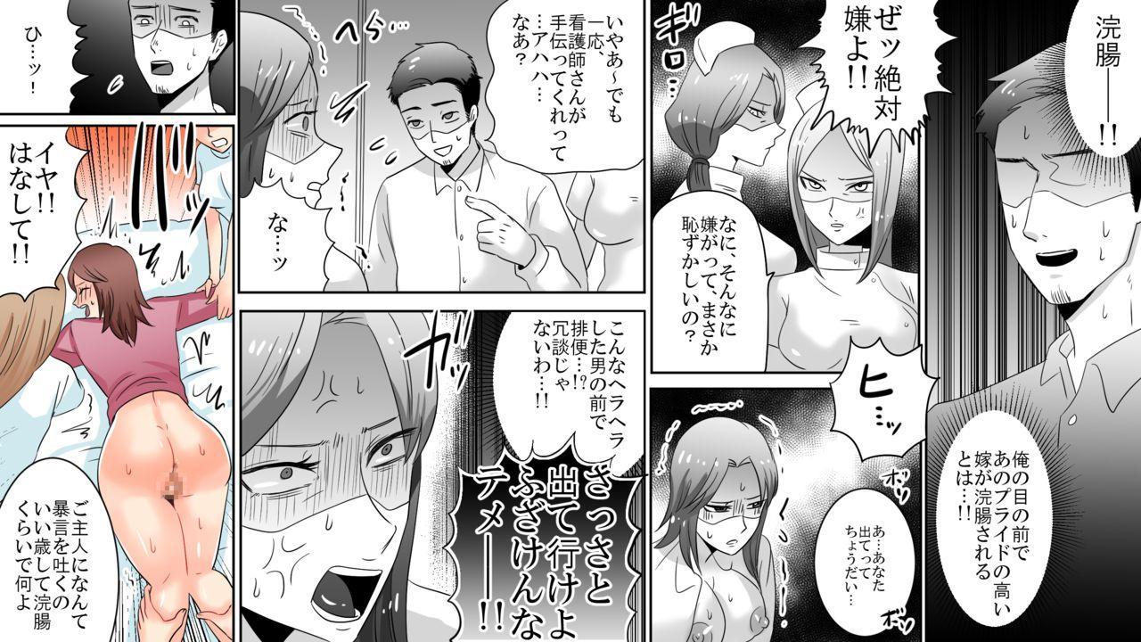 Gakuen no Akuma Jukujo Seisai Lynch 06 18