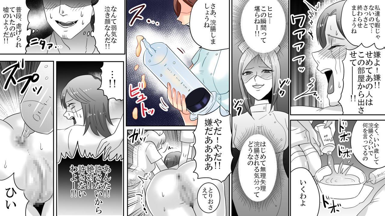 Gakuen no Akuma Jukujo Seisai Lynch 06 19