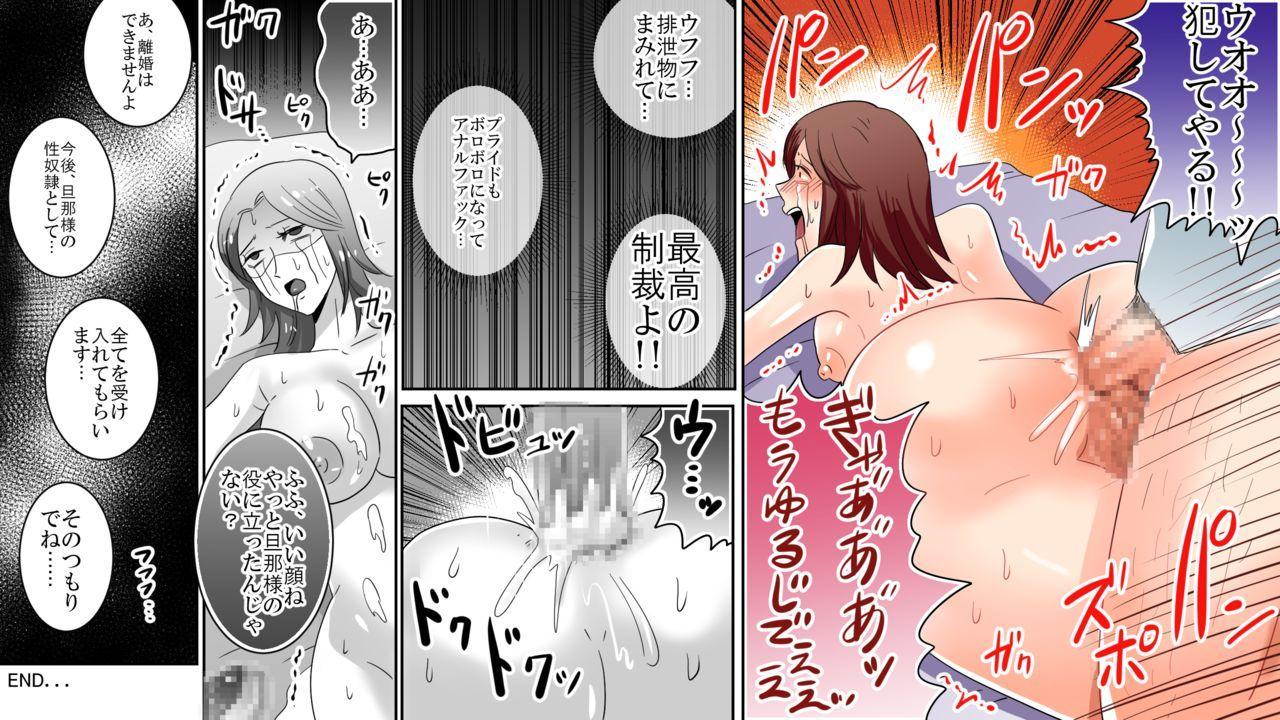 Gakuen no Akuma Jukujo Seisai Lynch 06 24