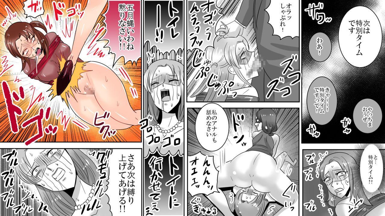 Gakuen no Akuma Jukujo Seisai Lynch 06 6