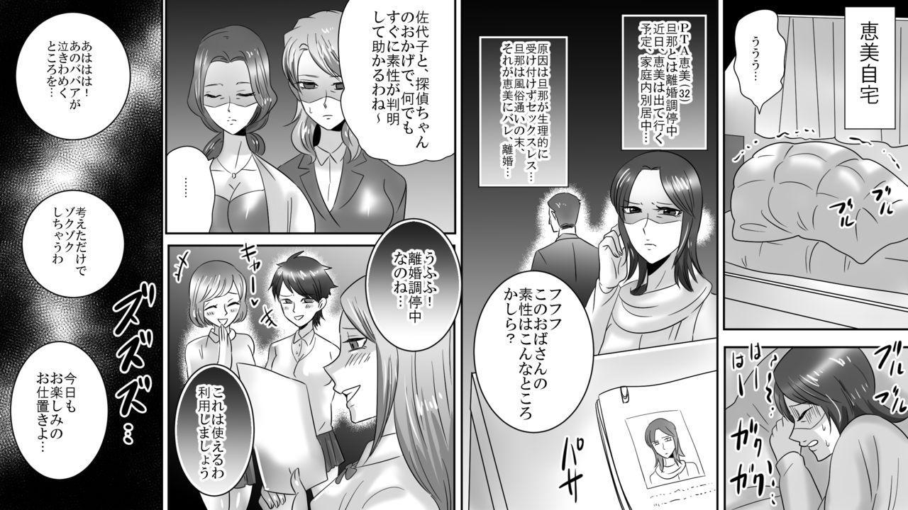 Gakuen no Akuma Jukujo Seisai Lynch 06 8