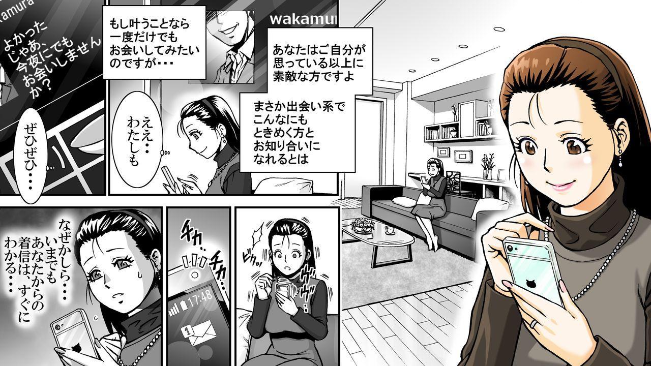 SNS no Higeki Furin no Daishou 0