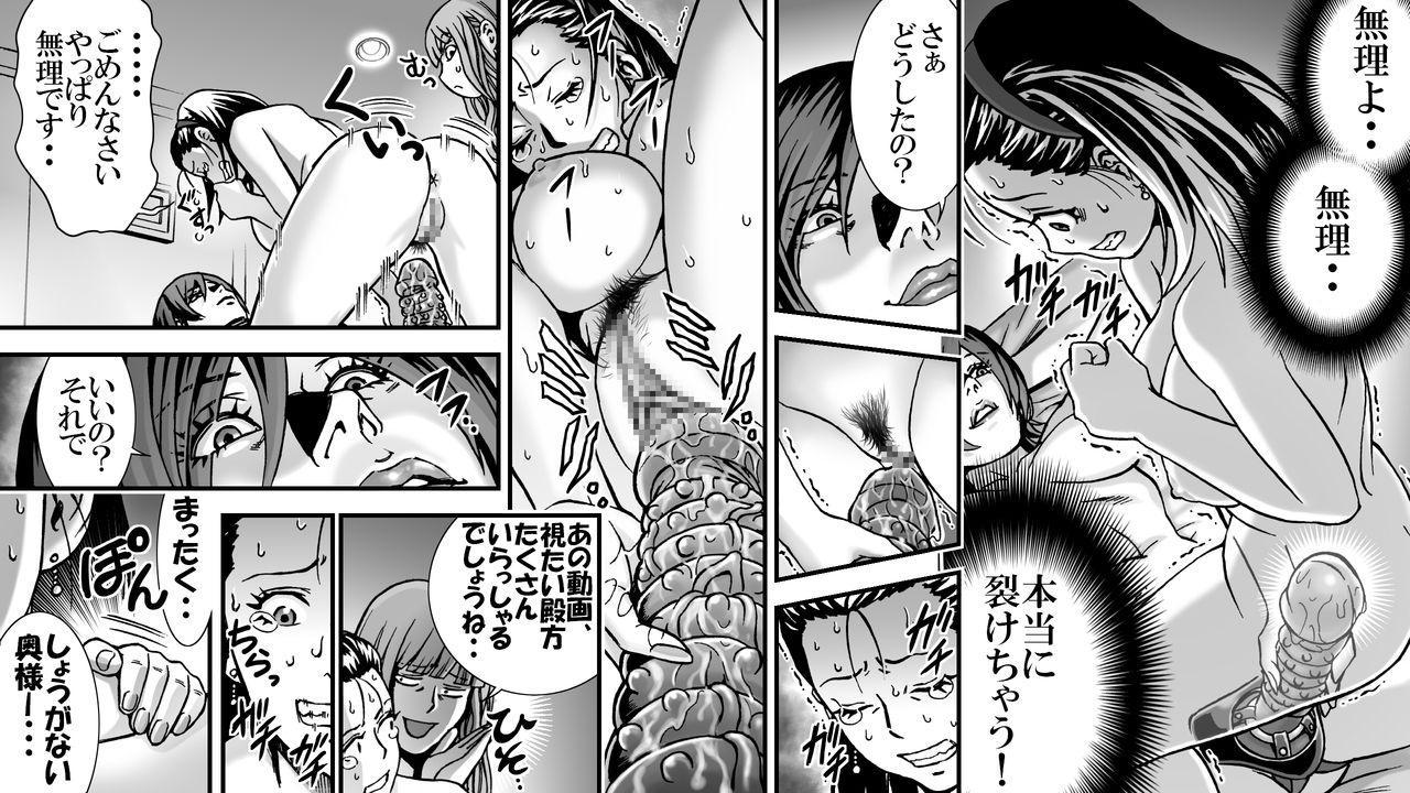 SNS no Higeki Furin no Daishou 16