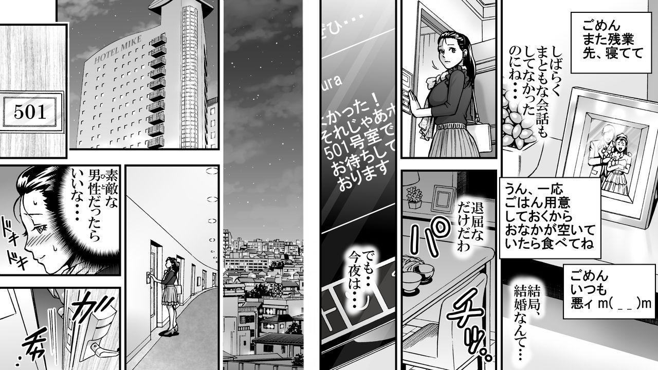 SNS no Higeki Furin no Daishou 1