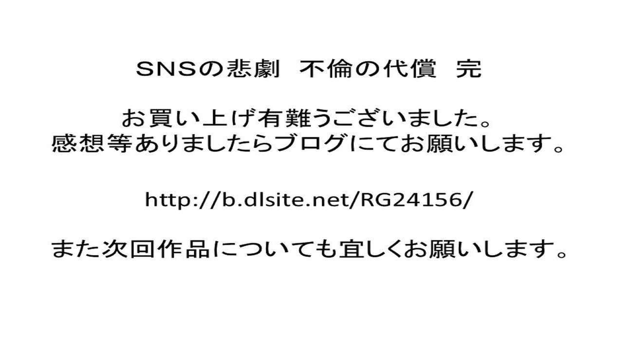 SNS no Higeki Furin no Daishou 25