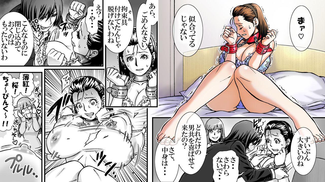 SNS no Higeki Furin no Daishou 3