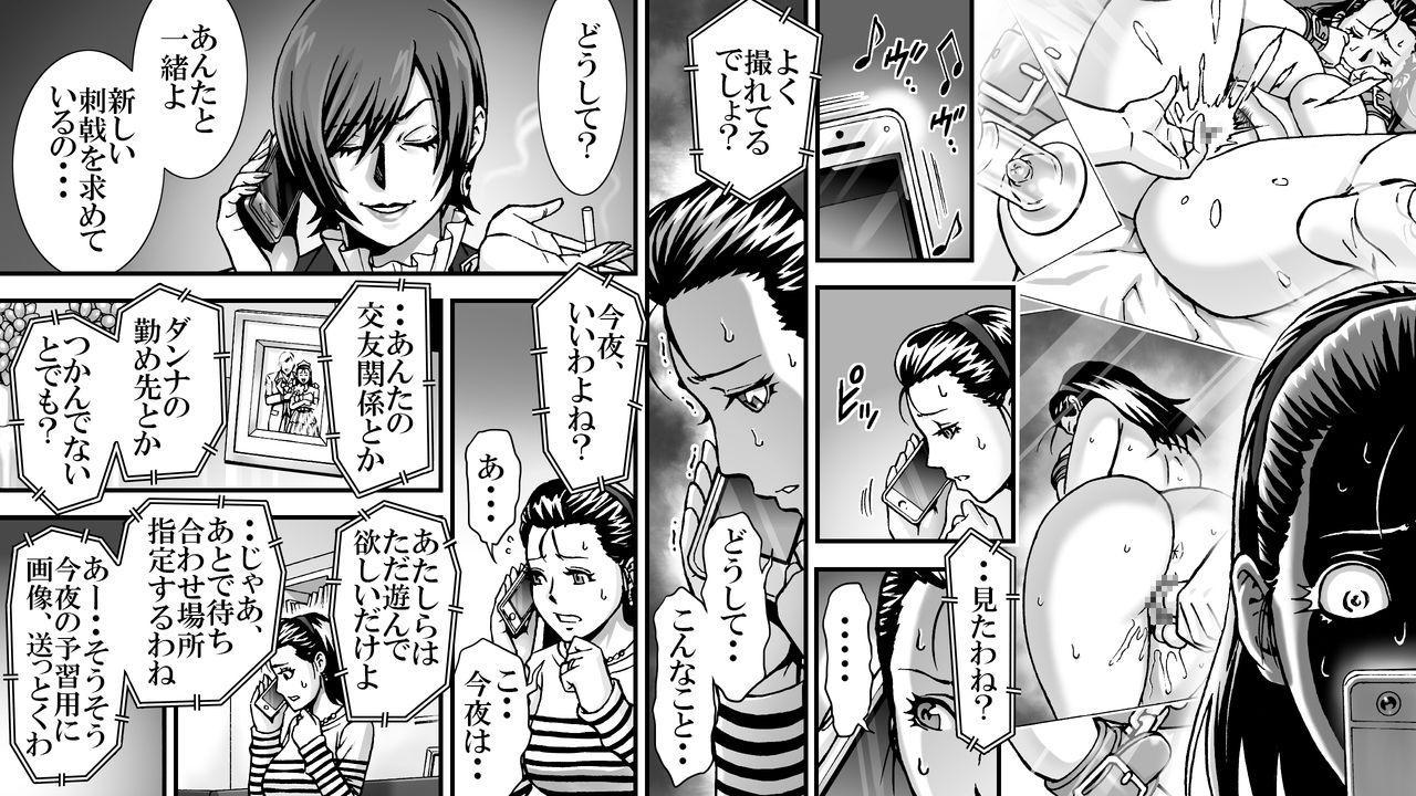 SNS no Higeki Furin no Daishou 8