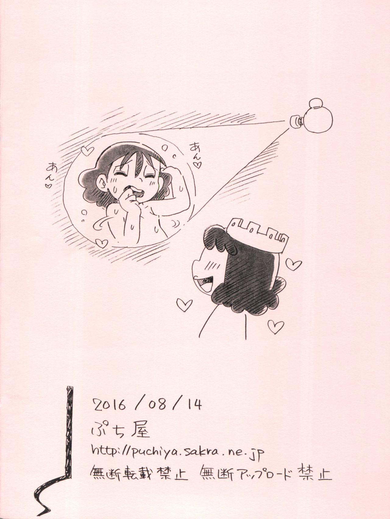 Seiteki Photo Girl 19