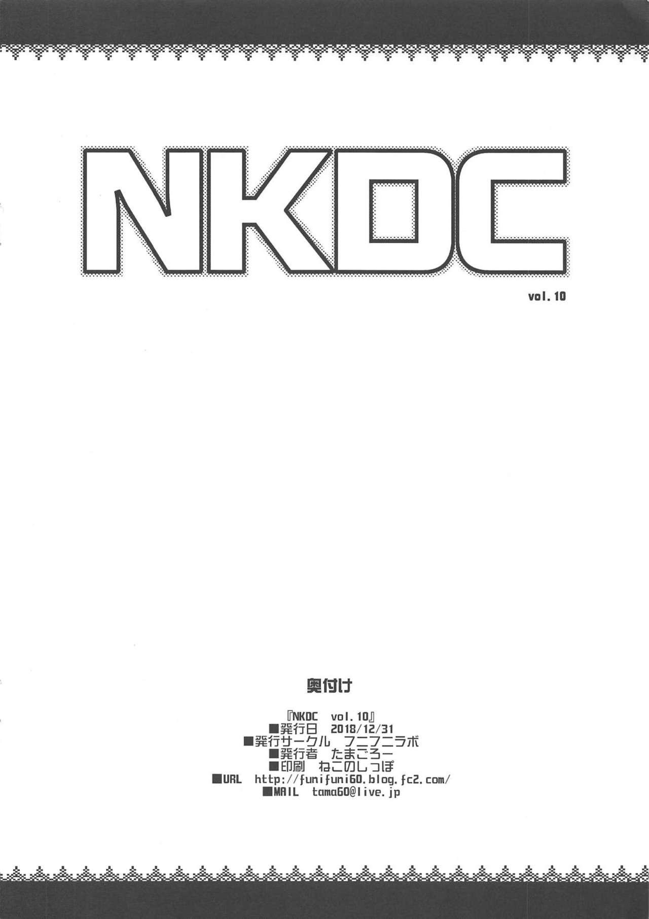NKDC Vol. 10 7