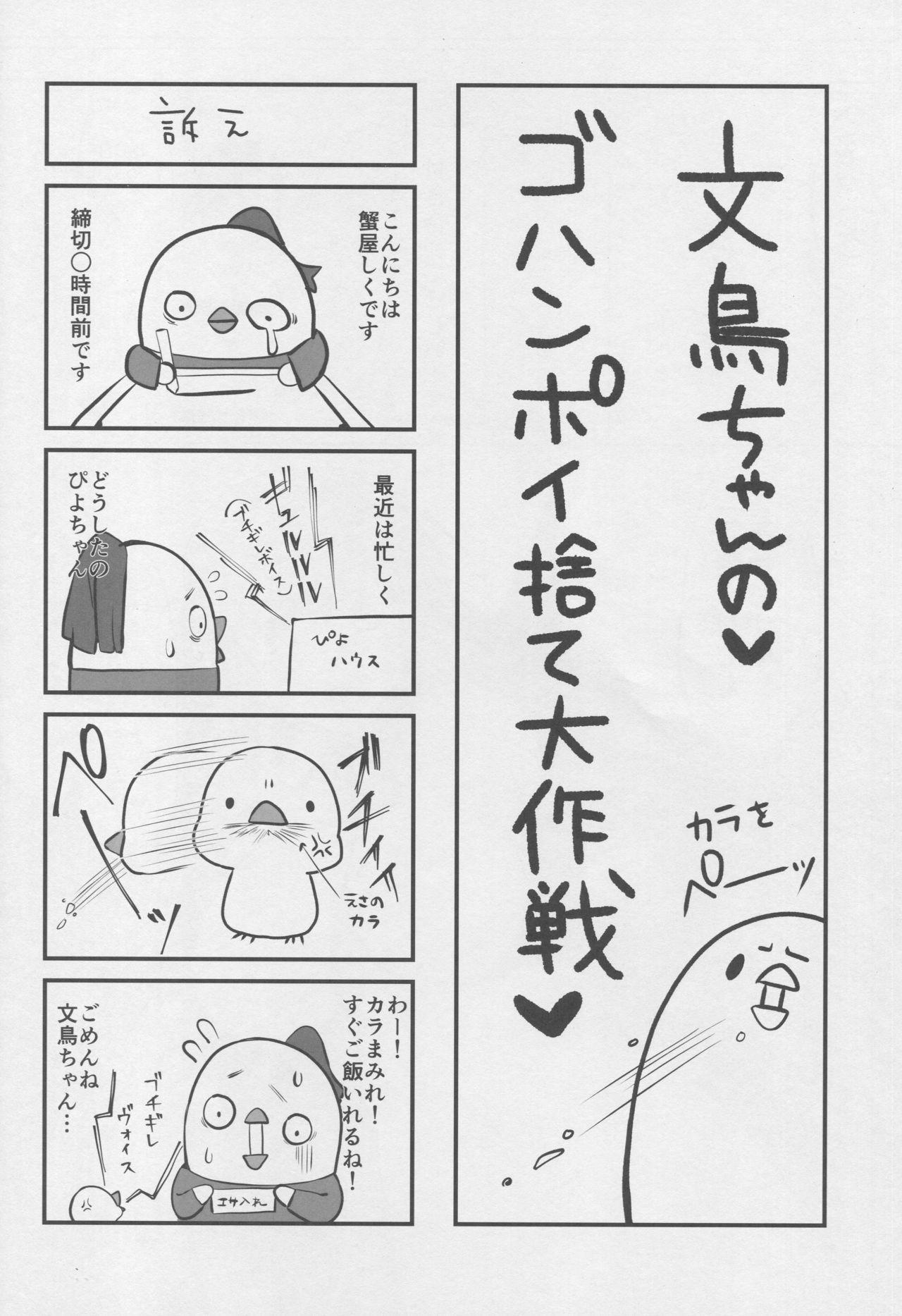 BB-chan no Senpai Yarisute Daisakusen 22