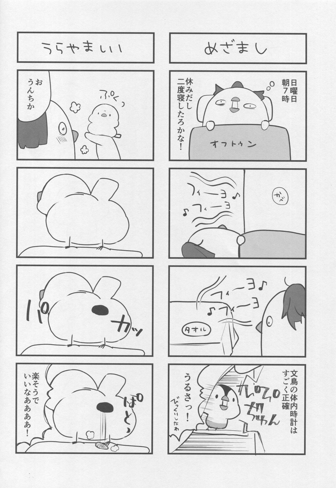BB-chan no Senpai Yarisute Daisakusen 24