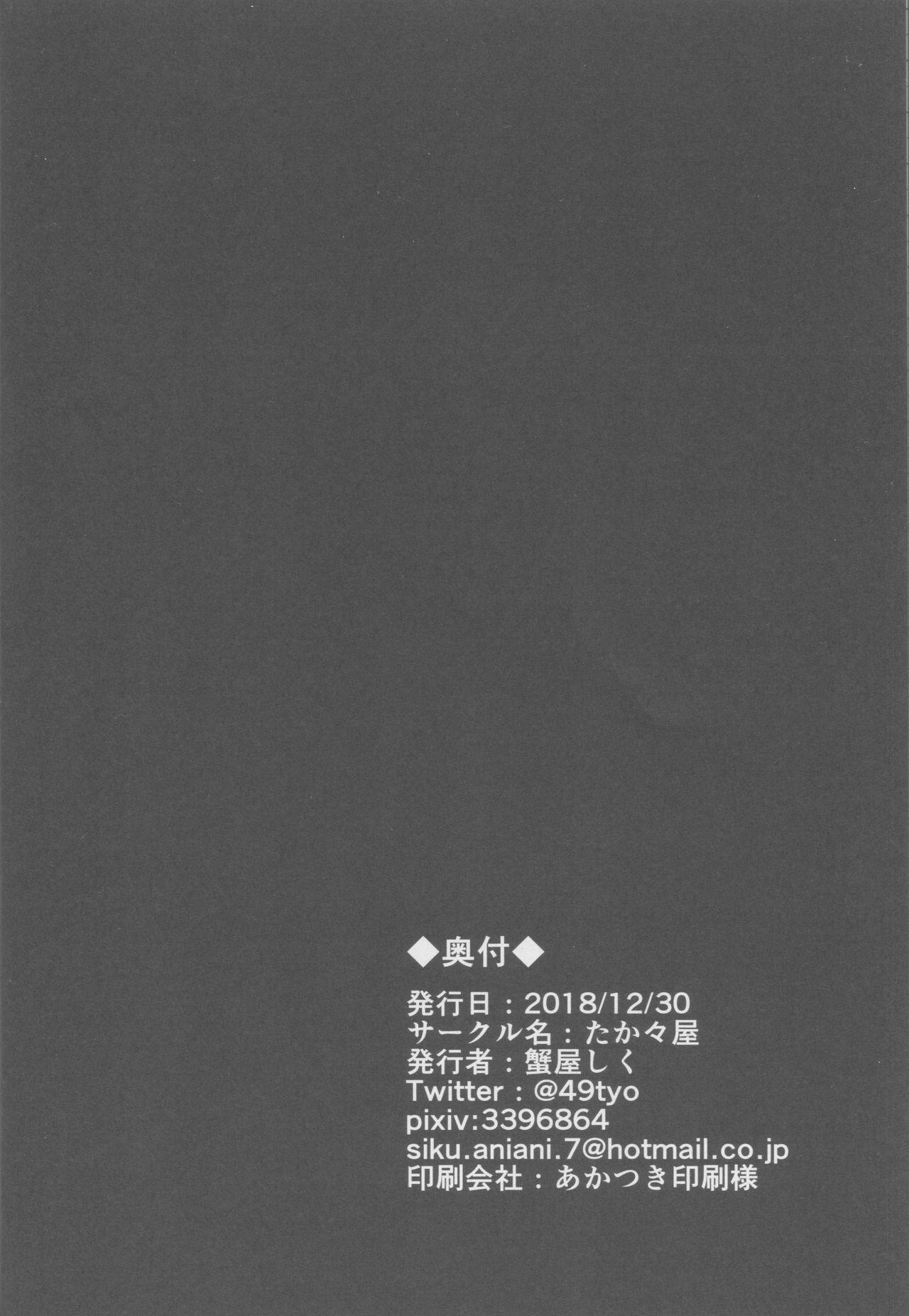 BB-chan no Senpai Yarisute Daisakusen 26